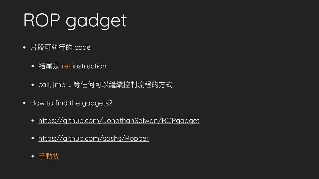 ROP gadget • 片段可執⾏行行的 code • 結尾是 ret instructio...