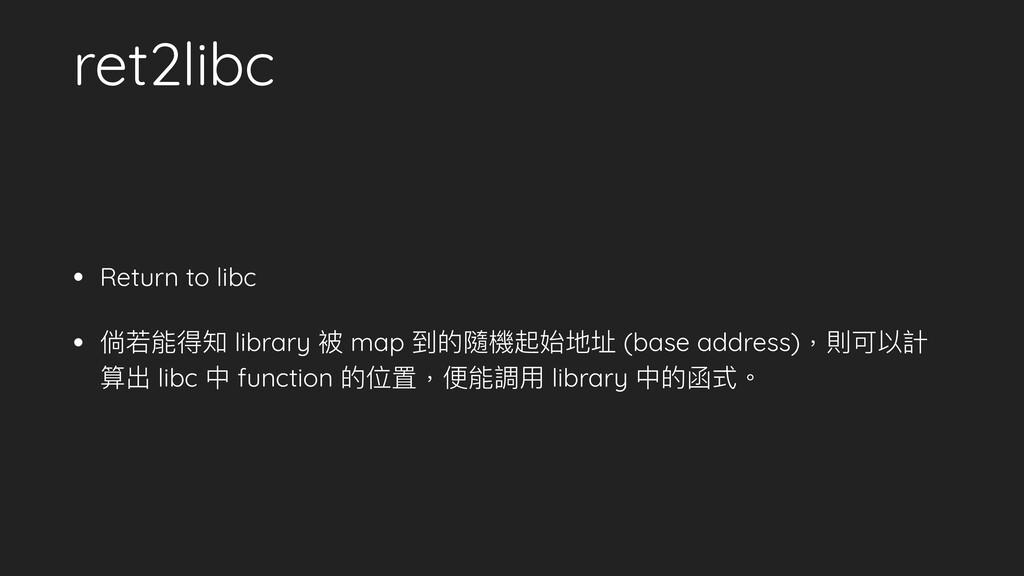 ret2libc • Return to libc • 倘若若能得知 library 被 ma...