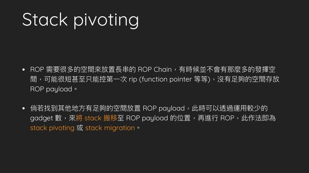 Stack pivoting • ROP 需要很多的空間來來放置長串串的 ROP Chain,...