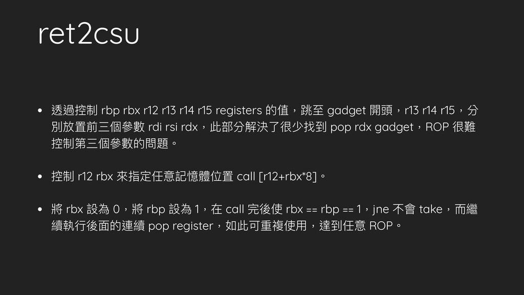 ret2csu • 透過控制 rbp rbx r12 r13 r14 r15 register...
