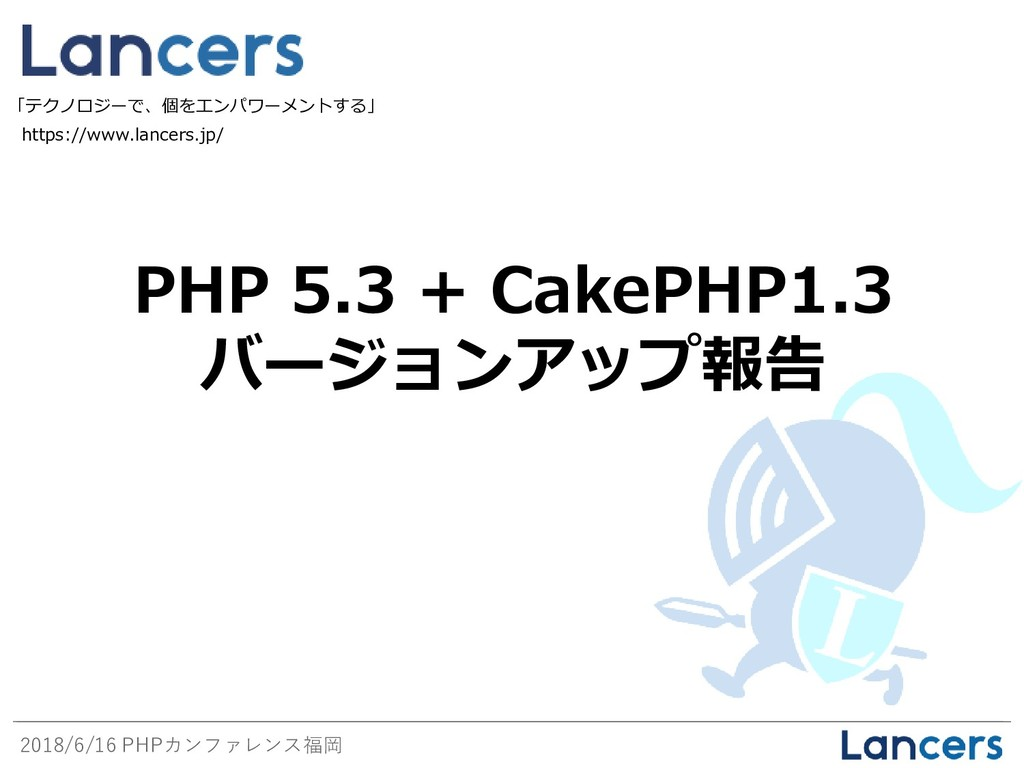 2018/6/16 PHPカンファレンス福岡 PHP 5.3 + CakePHP1.3 バージ...