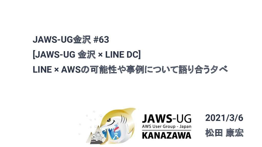 JAWS-UG金沢 #63 [JAWS-UG 金沢 × LINE DC] LINE × AWS...