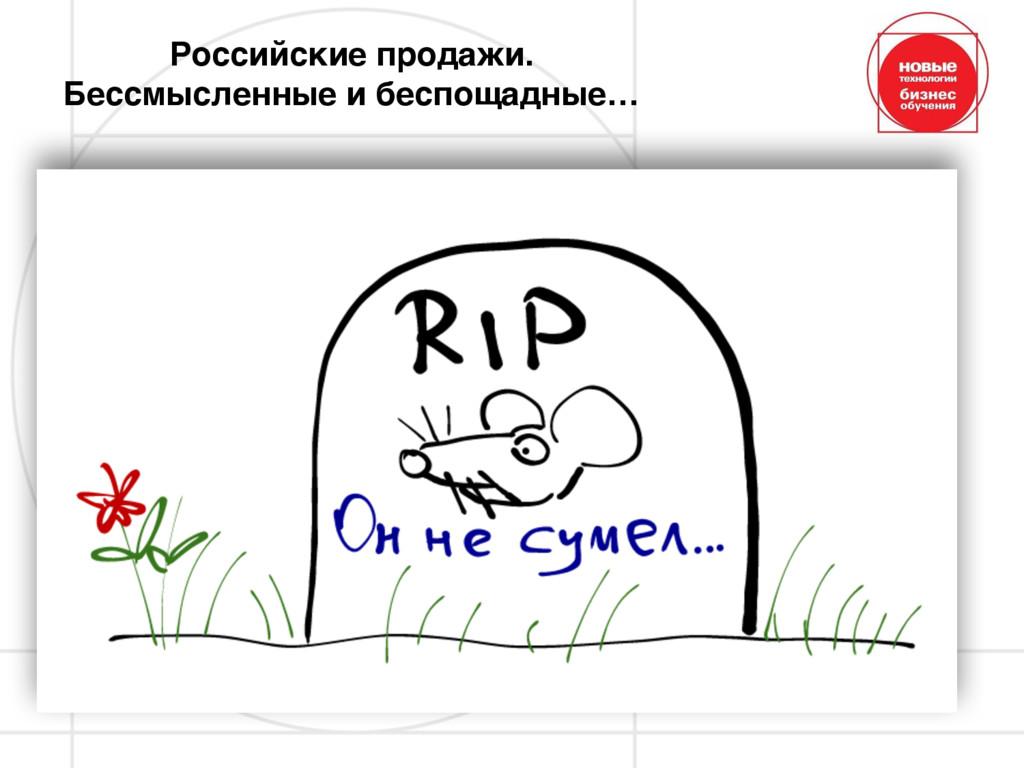 Российские продажи. Бессмысленные и беспощадные…