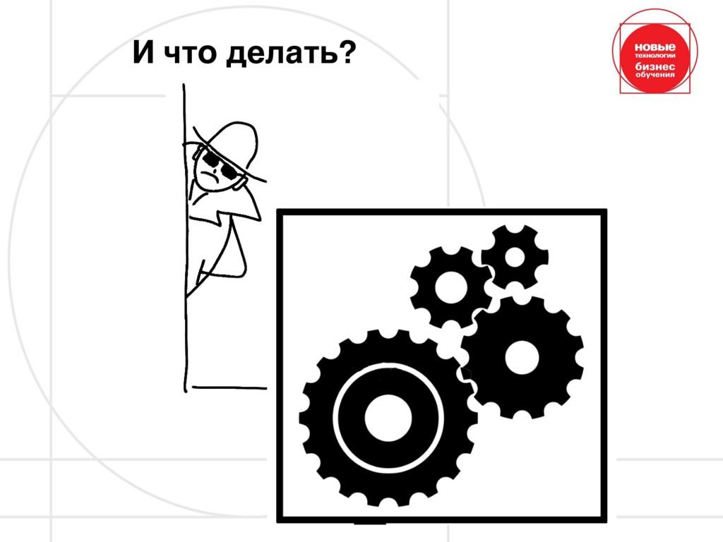 И что делать?