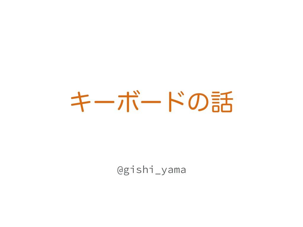 ΩʔϘʔυͷ @gishi_yama