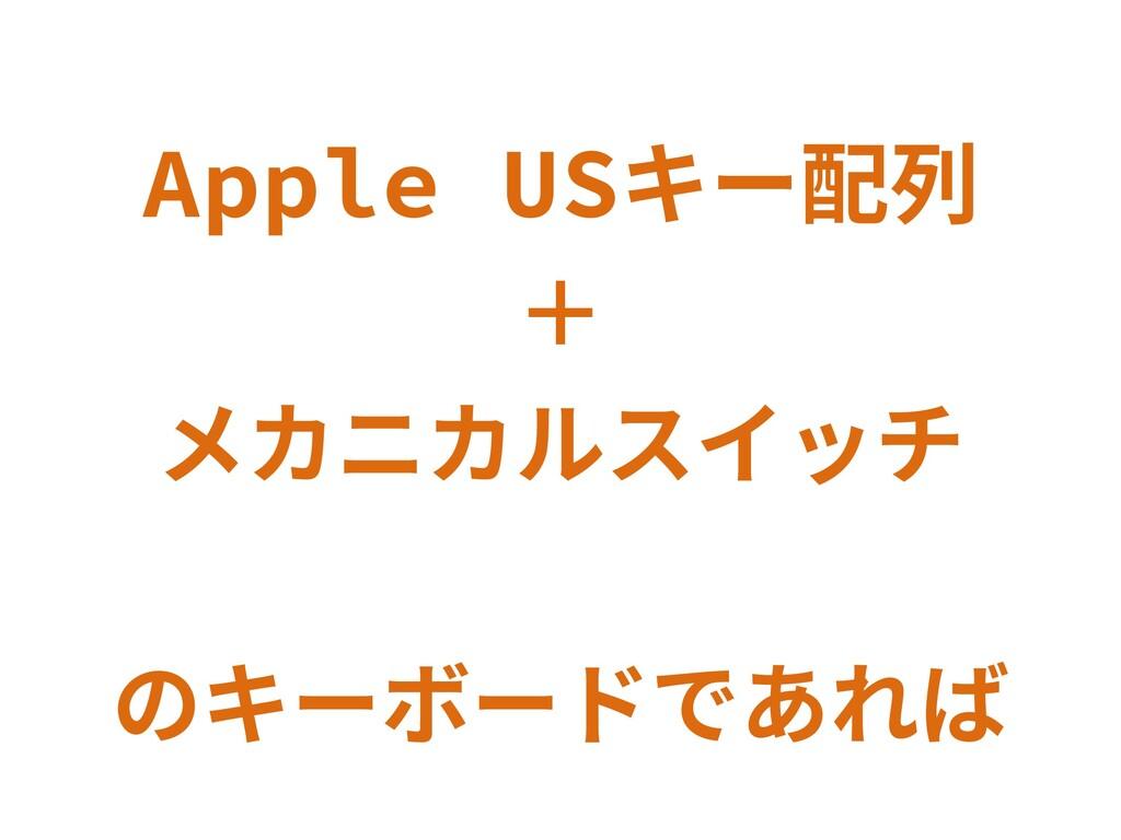 Apple USキー配列 + メカニカルスイッチ のキーボードであれば