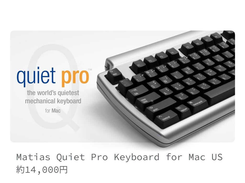 Matias Quiet Pro Keyboard for Mac US 約14,000円