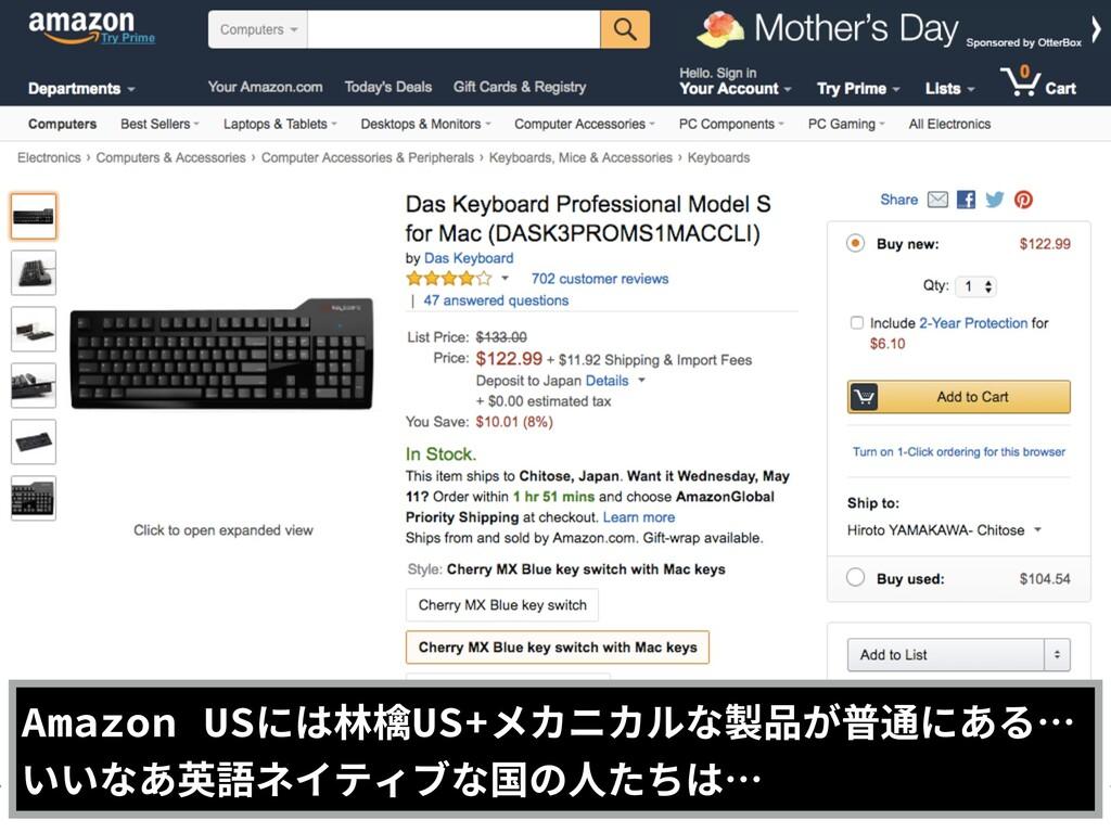 Amazon USには林檎US+メカニカルな製品が普通にある… いいなあ英語ネイティブな国の⼈...