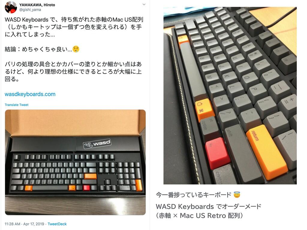 今一番捗っているキーボード  WASD Keyboards でオーダーメード (赤軸 × ...