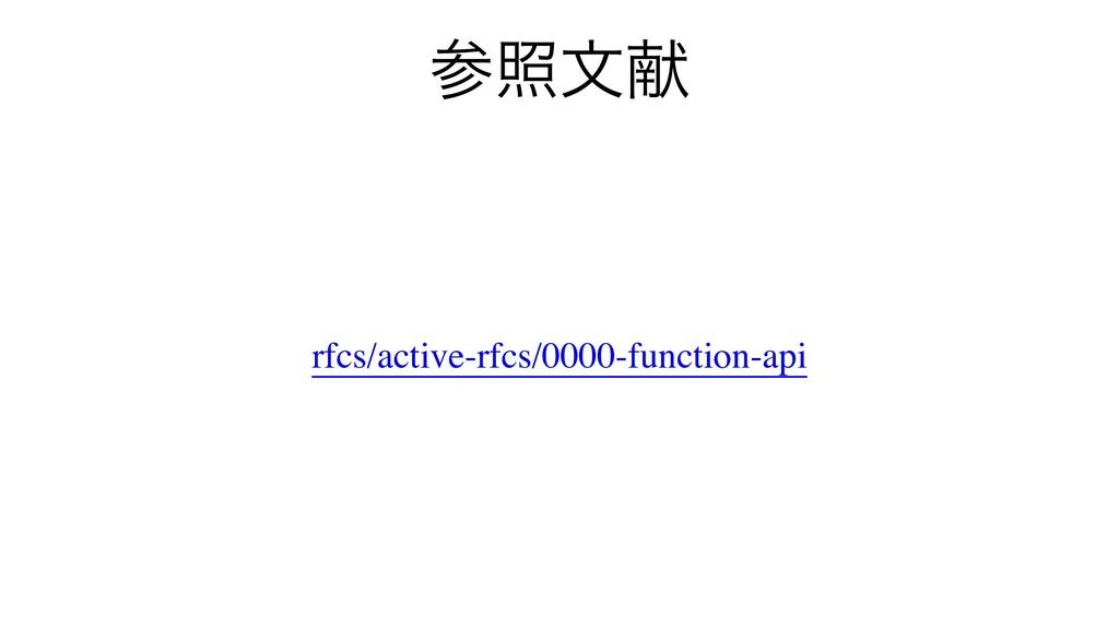রจݙ rfcs/active-rfcs/0000-function-api