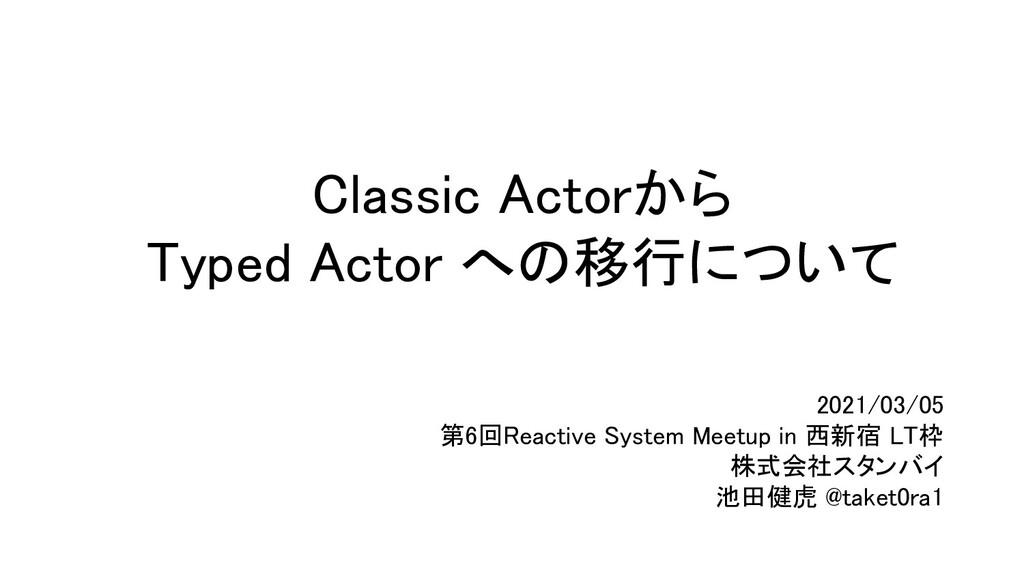 Classic Actorから Typed Actor への移行について 2021/03/...
