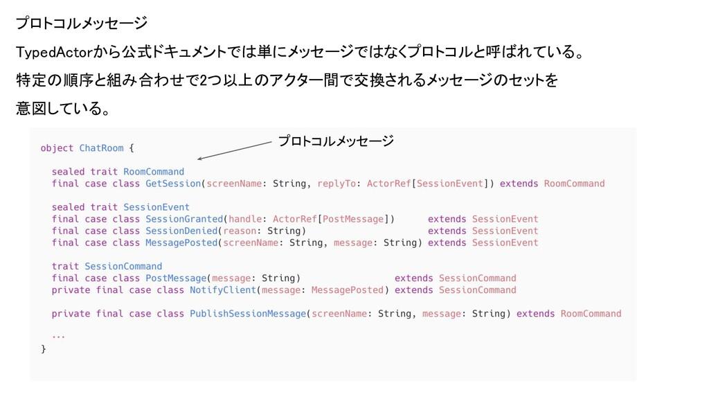 プロトコルメッセージ TypedActorから公式ドキュメントでは単にメッセージではなくプロ...