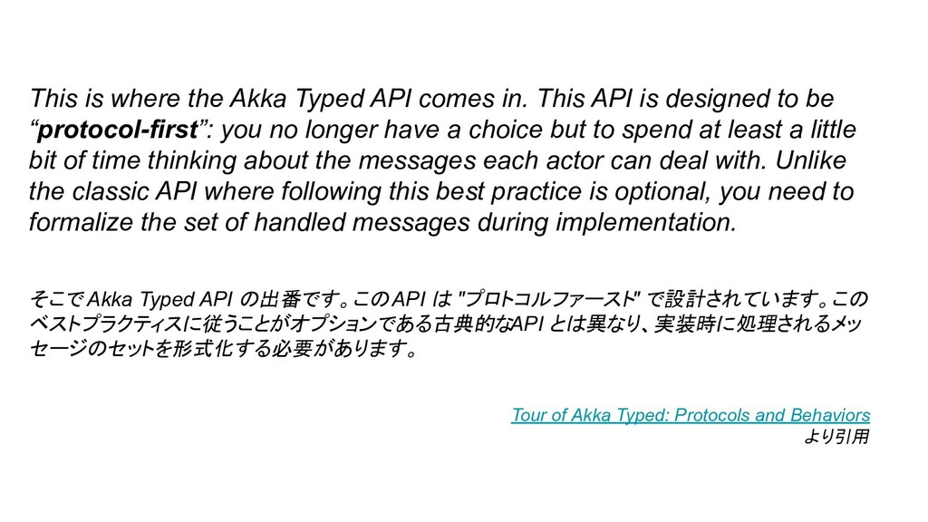 This is where the Akka Typed API comes in. This...