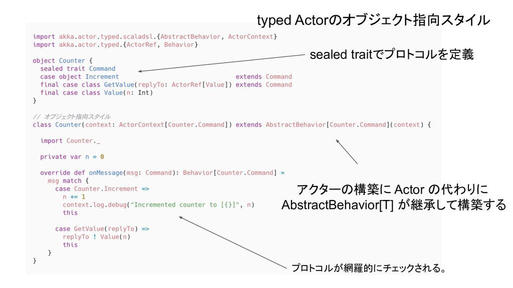 typed Actorのオブジェクト指向スタイル アクターの構築に Actor の代わりに A...