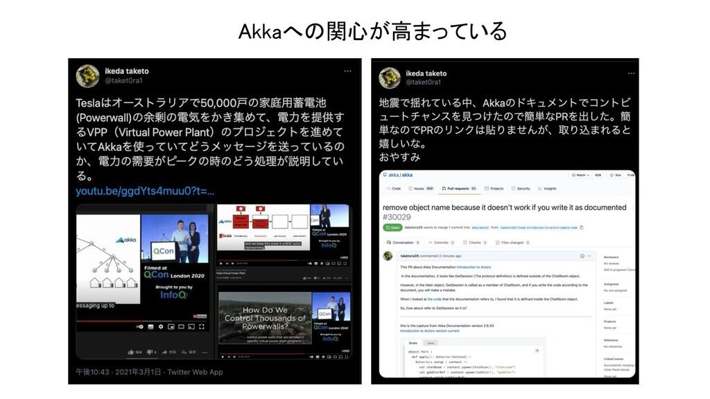 Akkaへの関心が高まっている