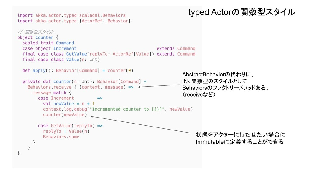 typed Actorの関数型スタイル AbstractBehaviorの代わりに、 より関数...