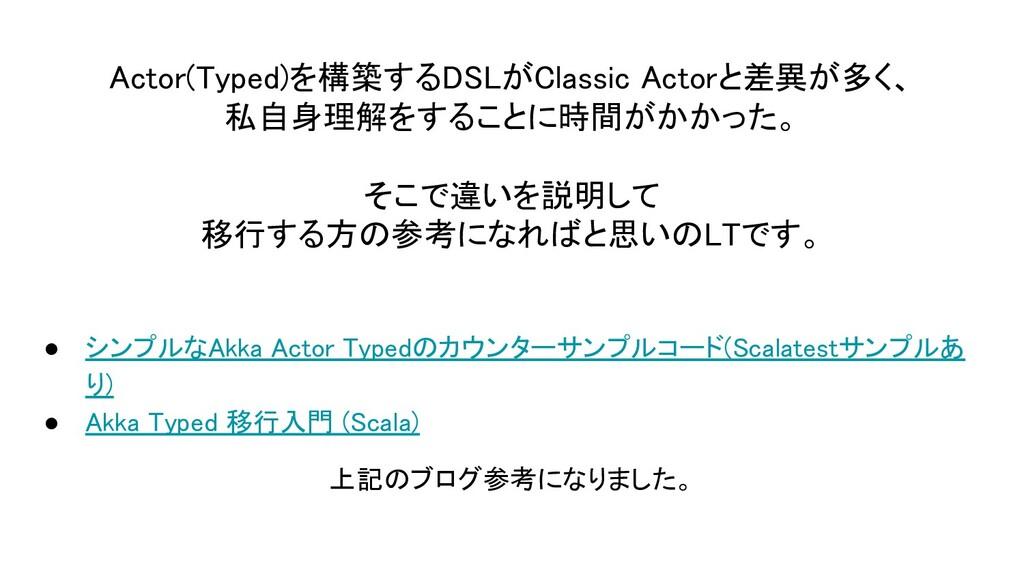 Actor(Typed)を構築するDSLがClassic Actorと差異が多く、 私自...