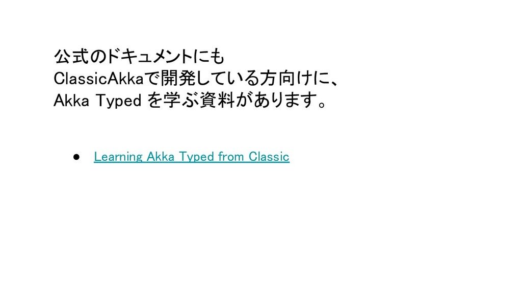 ● Learning Akka Typed from Classic 公式のドキュメントにも...
