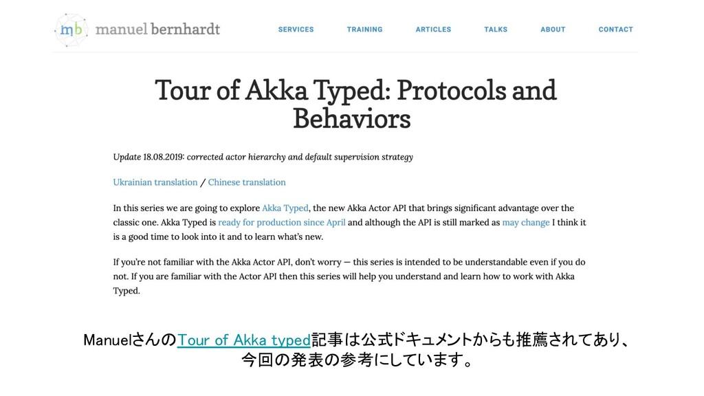ManuelさんのTour of Akka typed記事は公式ドキュメントからも推薦されてあ...