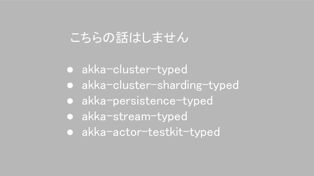 こちらの話はしません  ● akka-cluster-typed ● akka-clus...