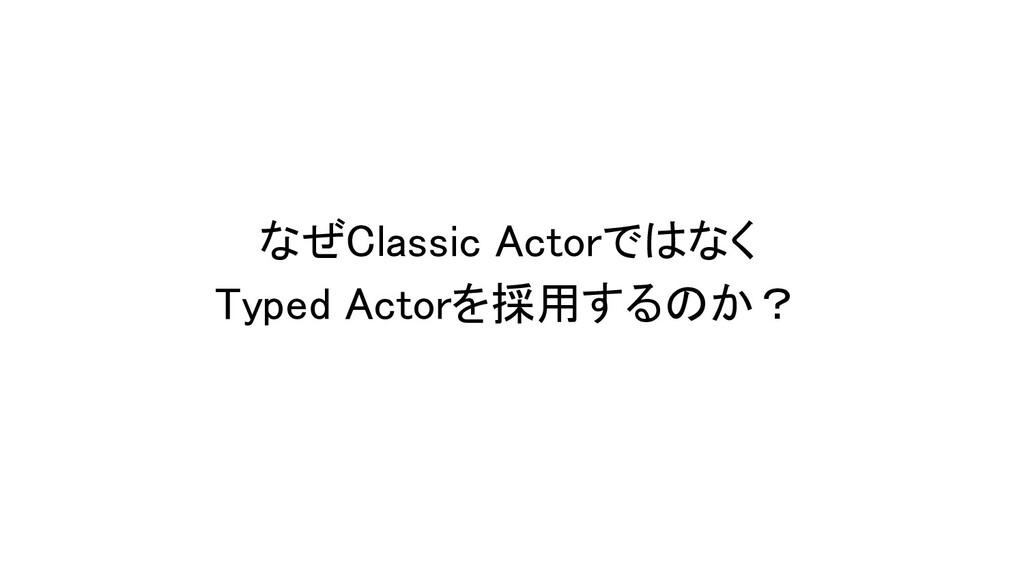 なぜClassic Actorではなく Typed Actorを採用するのか?