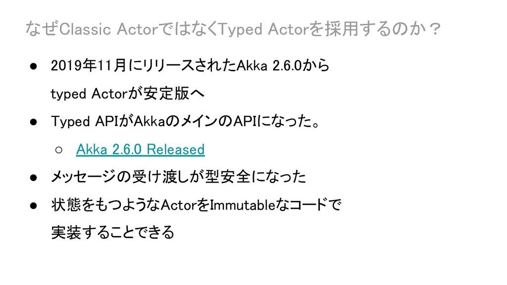 なぜClassic ActorではなくTyped Actorを採用するのか?  ● 201...