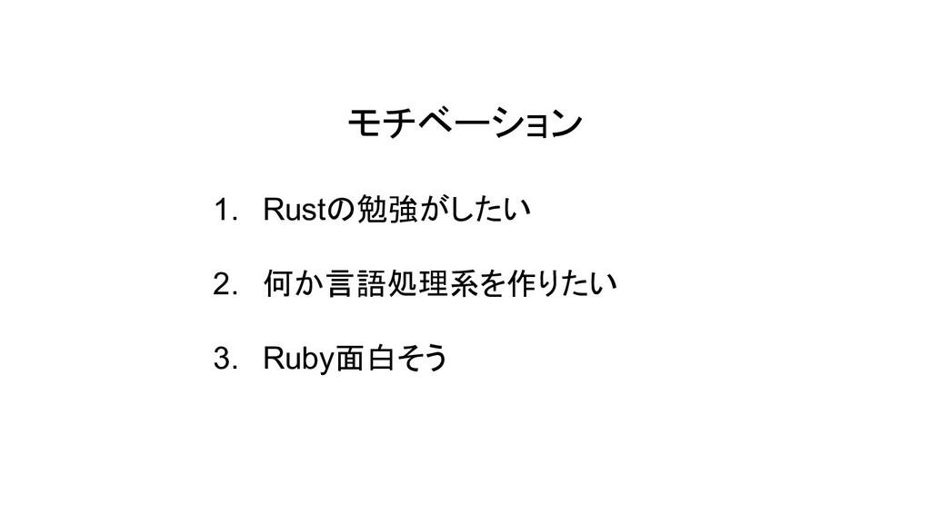 モチベーション 1. Rustの勉強がしたい 2. 何か言語処理系を作りたい 3. Ruby面...