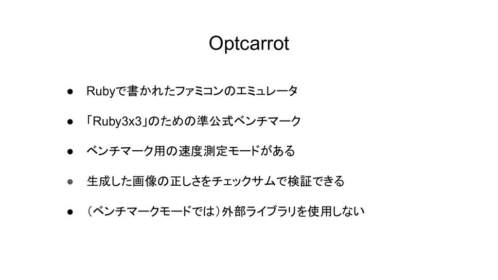 Optcarrot ● Rubyで書かれたファミコンのエミュレータ ● 「Ruby3x3」のた...