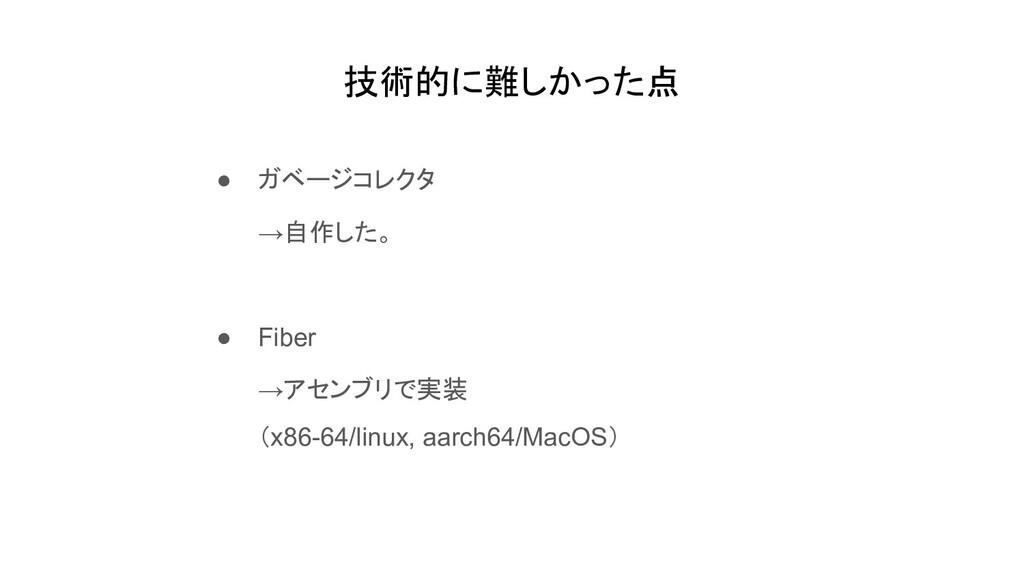 技術的に難しかった点 ● ガベージコレクタ →自作した。 ● Fiber →アセンブリで実装 ...