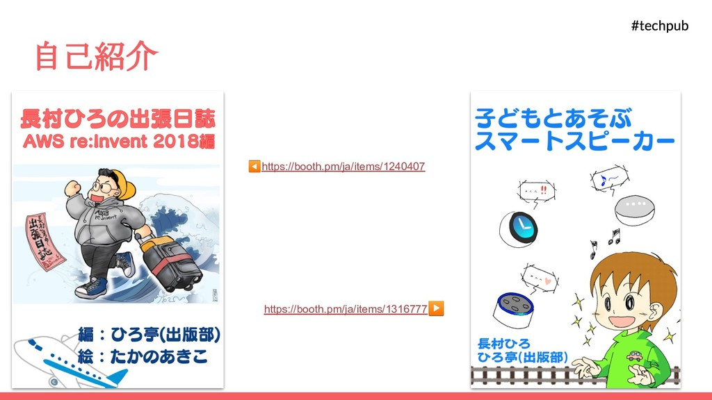 #techpub #techpub 自己紹介 https://booth.pm/ja/item...