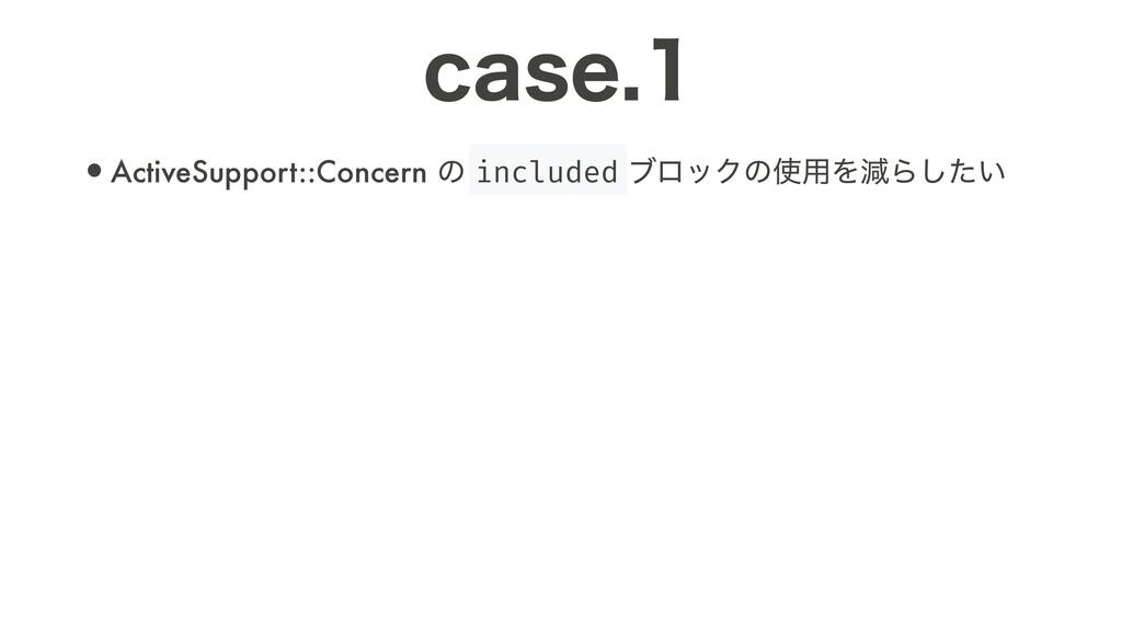 DBTF •ActiveSupport::Concern ͷ included ϒϩοΫͷ...