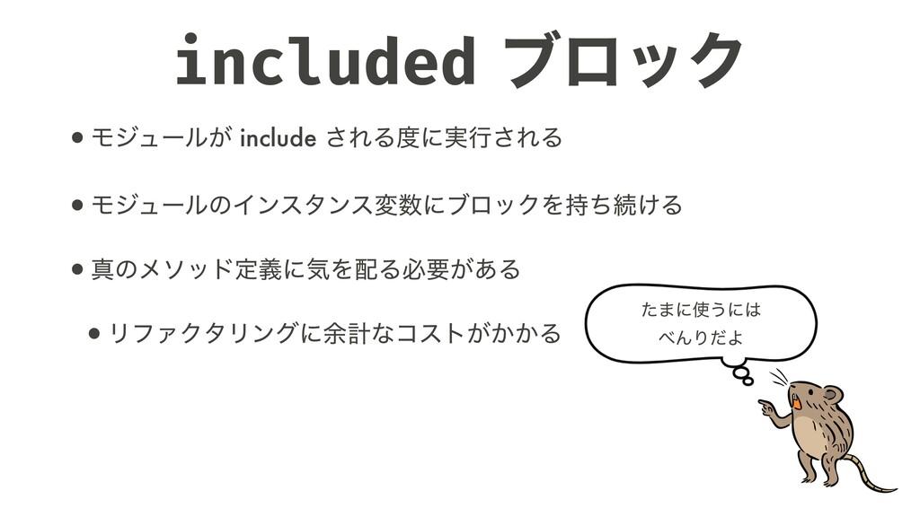 •Ϟδϡʔϧ͕ include ͞ΕΔʹ࣮ߦ͞ΕΔ •ϞδϡʔϧͷΠϯελϯεมʹϒϩοΫ...