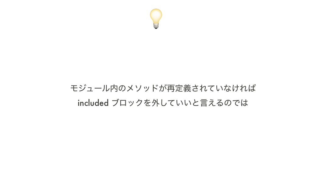 Ϟδϡʔϧͷϝιου͕࠶ఆٛ͞Ε͍ͯͳ͚Ε included ϒϩοΫΛ֎͍͍ͯ͠ͱݴ͑Δ...