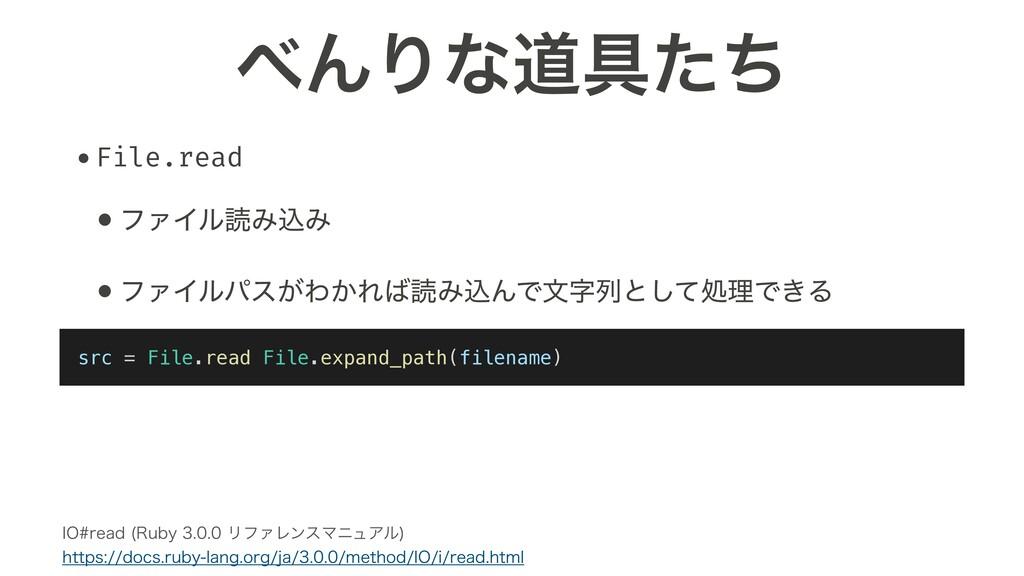•File.read •ϑΝΠϧಡΈࠐΈ •ϑΝΠϧύε͕Θ͔ΕಡΈࠐΜͰจྻͱͯ͠ॲཧͰ...