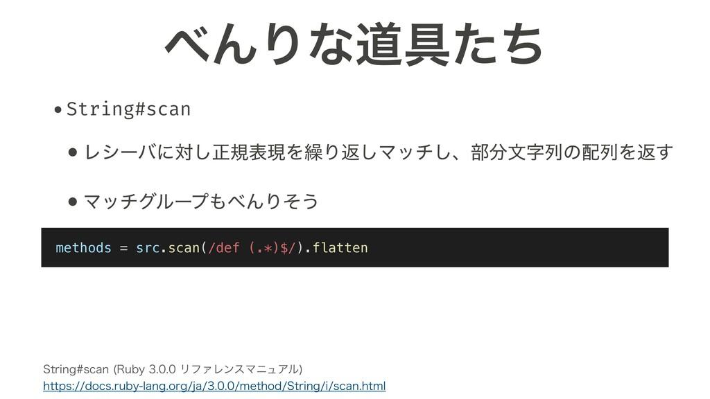 •String#scan •Ϩγʔόʹର͠ਖ਼نදݱΛ܁Γฦ͠Ϛον͠ɺ෦จྻͷྻΛฦ͢ ...