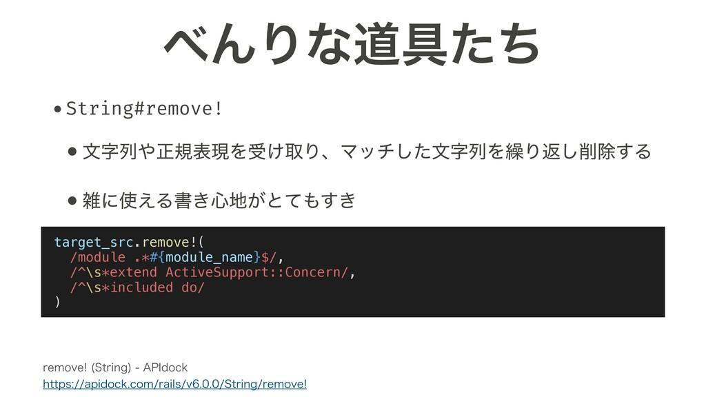 •String#remove! •จྻਖ਼نදݱΛड͚औΓɺϚονͨ͠จྻΛ܁Γฦ͠আ͢...