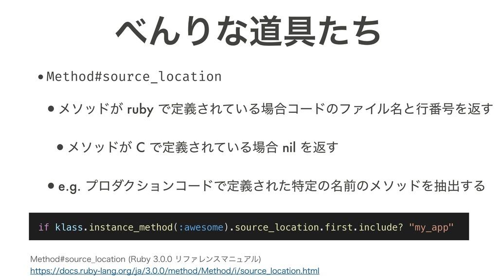 •Method#source_location •ϝιου͕ ruby Ͱఆٛ͞Ε͍ͯΔ߹ί...