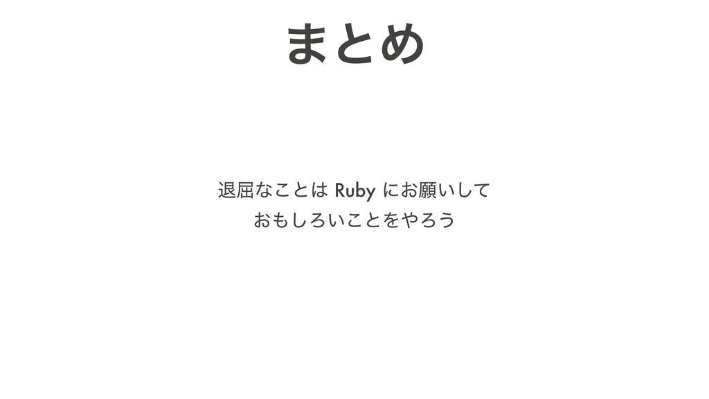 ·ͱΊ ୀ۶ͳ͜ͱ Ruby ʹ͓ئ͍ͯ͠ ͓͠Ζ͍͜ͱΛΖ͏