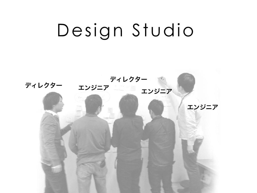 σΟϨΫλʔ ΤϯδχΞ ΤϯδχΞ σΟϨΫλʔ ΤϯδχΞ Design Studio