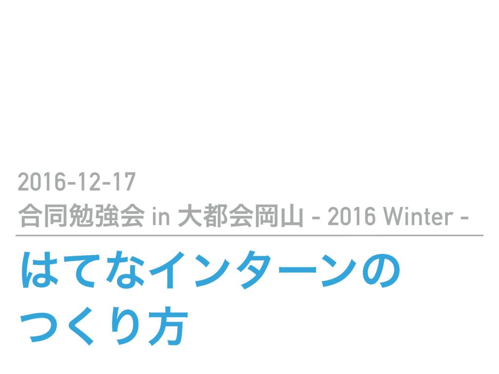 ͯͳΠϯλʔϯͷ ͭ͘Γํ 2016-12-17 ߹ಉษڧձ in େձԬ - 2016...