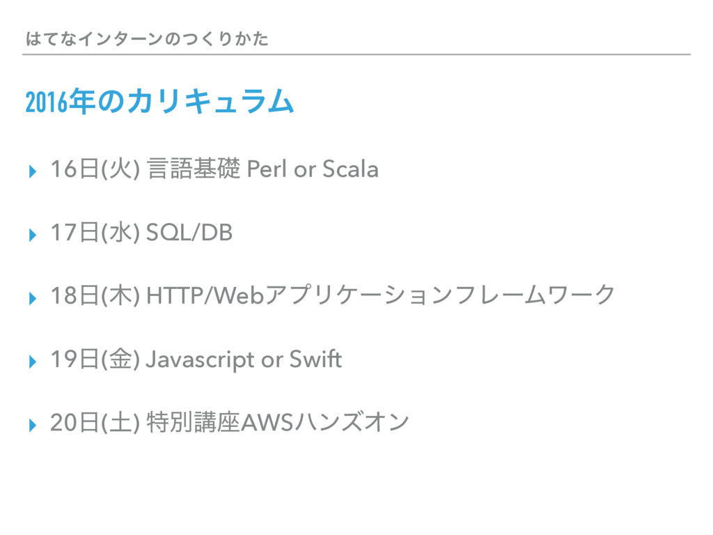 ͯͳΠϯλʔϯͷͭ͘Γ͔ͨ 2016ͷΧϦΩϡϥϜ ▸ 16(Ր) ݴޠجૅ Perl ...