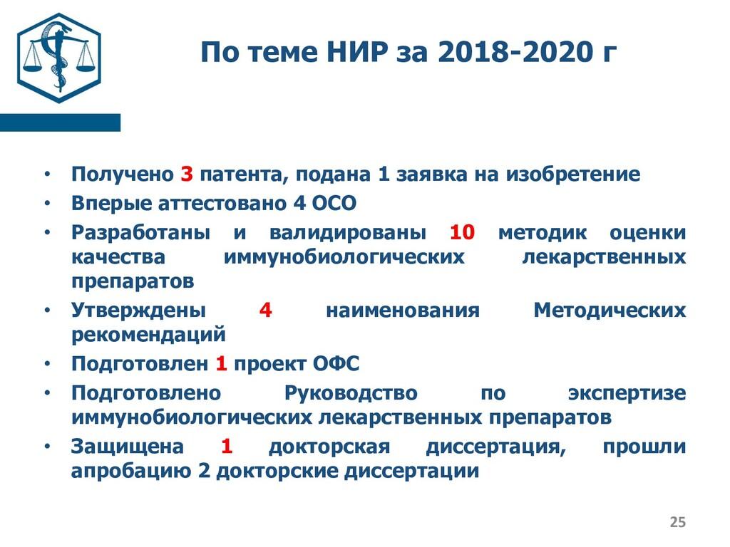 По теме НИР за 2018-2020 г • Получено 3 патента...