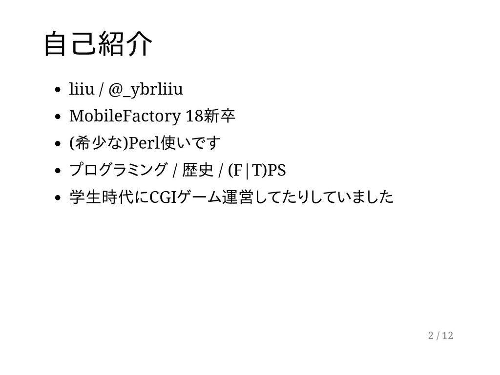 自己紹介 liiu / @_ybrliiu MobileFactory 18新卒 (希少な)P...