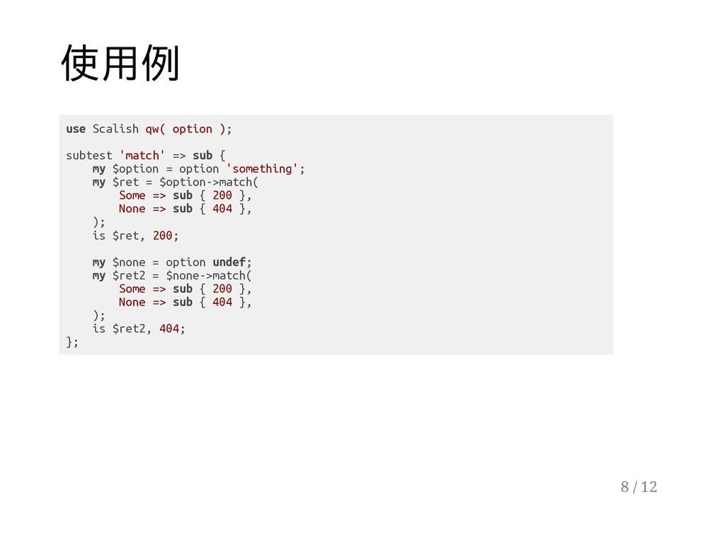使用例 use Scalish qw( option ); subtest 'match' =...