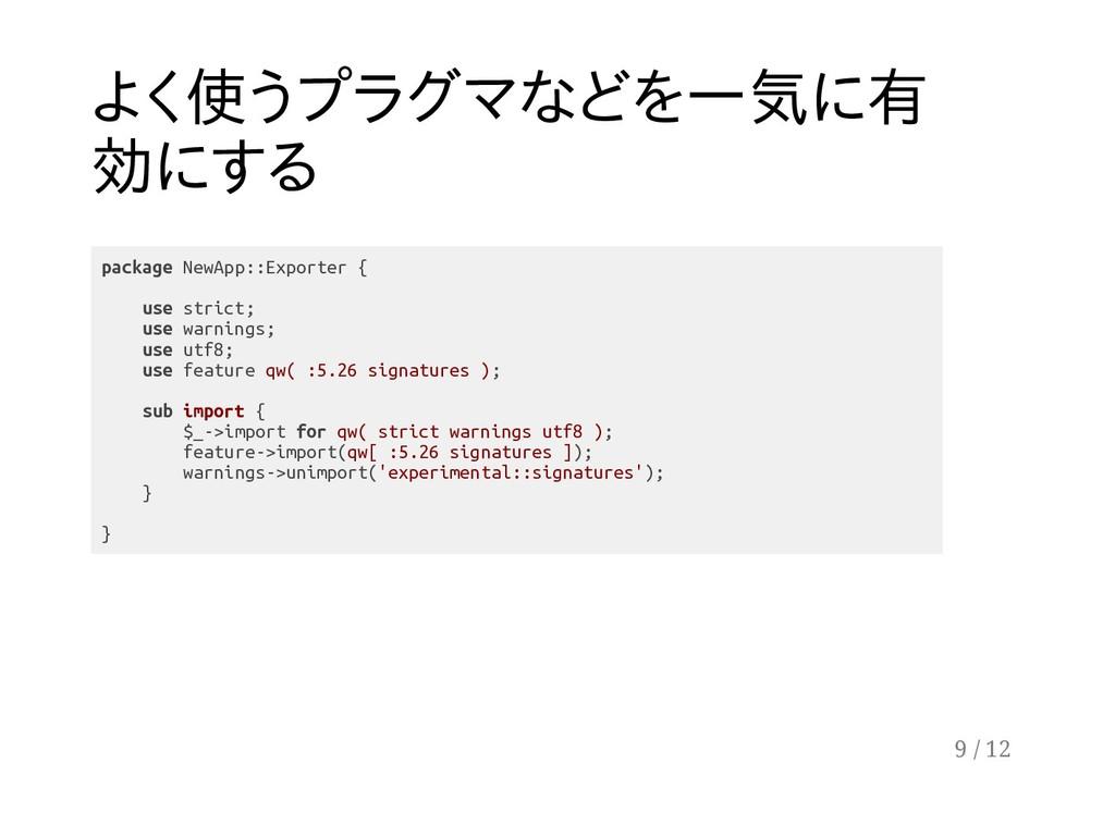 よく使うプラグマなどを一気に有 効にする package NewApp::Exporter {...