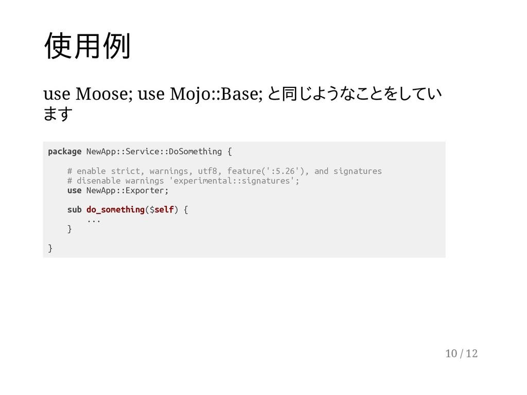 使用例 use Moose; use Mojo::Base; と同じようなことをしてい ます ...