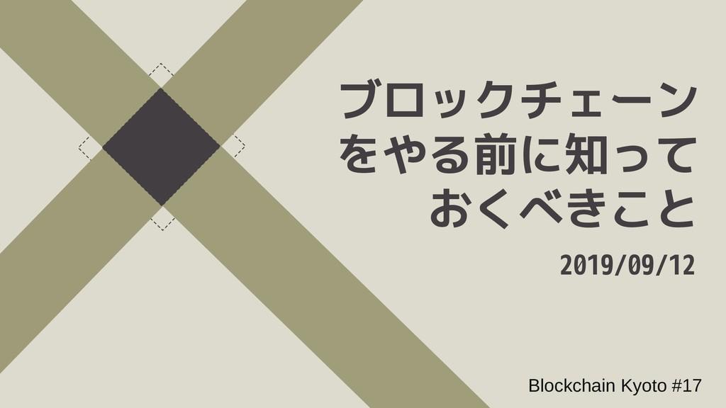2019/09/12 Blockchain Kyoto #17 ブロックチェーン をやる前に知...