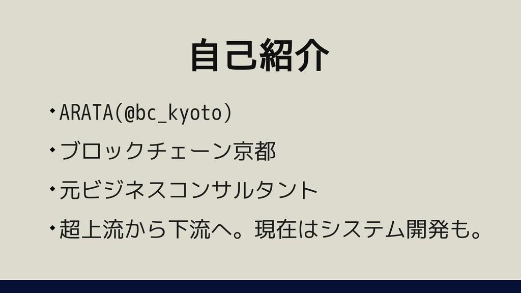  ARATA(@bc_kyoto)  ブロックチェーン京都京都  元ビジネスコンサビジネ...