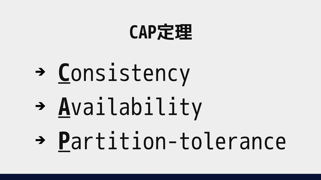CAP定理 ➔ Consistency ➔ Availability ➔ Partition-...