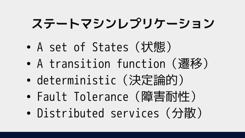 ステートマシンレプリケーション ● A set of States(状態)状態) ● A tr...
